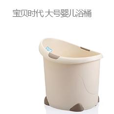 宝贝时代 大号婴儿浴桶