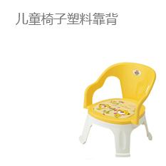 宝宝叫叫椅儿童椅子塑料靠背