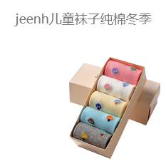 jeenh儿童袜子纯棉冬季 1-3-5-7-9岁 颜色随机